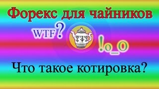 Что такое котировка? (Форекс для чайников)(Форекс для чайников. Что такое котировка? Ответ в этом видео! Получить индивидуальную консультацию: http://vk.com/..., 2015-07-22T07:39:47.000Z)
