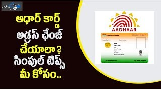How To Update/Correct/Change Address In Aadhaar Online - Telugu Tech Guru