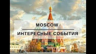 Смотреть видео КУДА ПОЙТИ В МОСКВЕ? | АФИША | MOSCOW 2018 онлайн