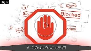 Как быстро и легко отключить  рекламу в Яндекс браузере!(Как отключить рекламу в Яндекс браузере. После изучения этого видеоурока, вы научитесь убирать рекламу..., 2016-05-27T17:51:42.000Z)