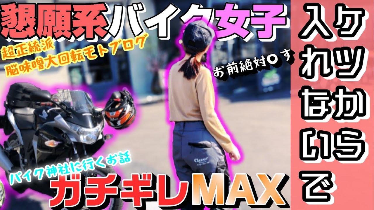 モトブログ 宇都宮の交通事情は最悪です…楽しいバイク神社くそゆるツーリング CBR250R