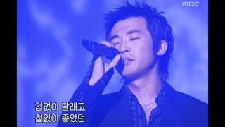 음악캠프 - Ahn Jae-wook - Friend, 안재욱 - 친구, Music Camp 20030419 YouTube Videos