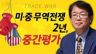 [이춘근의 국제정치 130회] ② 미·중 무역전쟁 2년…
