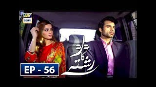 Dard Ka Rishta Episode 56 - 10th July 2018 - ARY Digital Drama