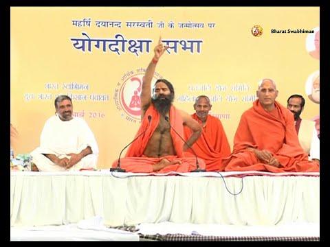 Yog Diksha Sava: Swami Ramdev | Kaithal, Haryana | 02 March 2016 (Part 2)