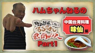 【名古屋飯】味仙編 町丸師匠と行く名古屋飯喰い倒しツアー その1