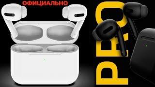 Apple Слила AirPods Pro: Дизайн, Характеристики, Дата Выхода, Цена! Apple Pro Обзор Видео
