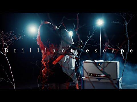 ЯeaL「Brilliant escape」 Music Video