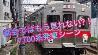 東急池上線 7700系発車シーン
