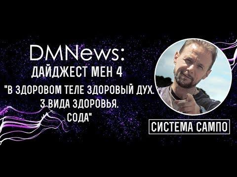 DMNews 4.  ТРИ ВИДА ЗДОРОВЬЯ. СОДА.