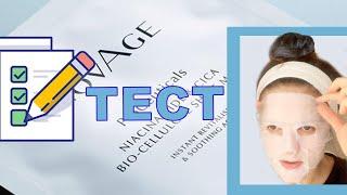 ТЕСТ СУПЕР НОВИНКИ Обновляющая тканевая маска для лица NOVAGE из биоцеллюлозы Просьютикалс 41563