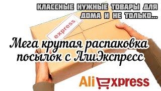 #81 АлиЭкспресс. Распаковка посылок с АлиЭкспресс. AliExpress. Обзор нужных вещей для дома.