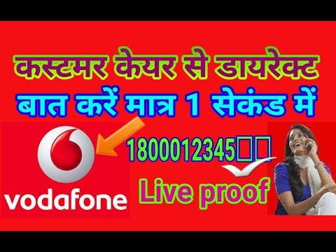 Vodafone Customer Care Number New Trick