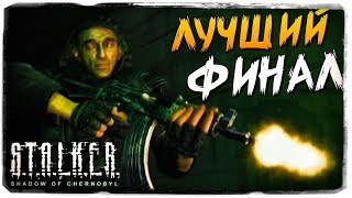 ИСТИННАЯ КОНЦОВКА ИГРЫ  S.T.A.L.K.E.R.: Тень Чернобыля #9