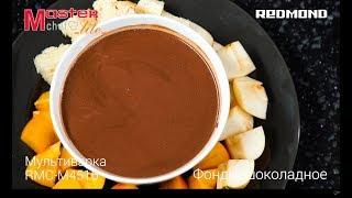 """Рецепт """"Шоколадное фондю"""" в Мультиварке REDMOND RMC-M4516"""