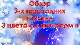 Обзор 3-х новогодних гирлянд 100 шт. лампочек 10 метров   3 цвета с фичером  