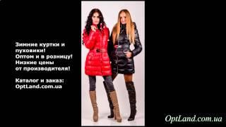 зимние кожаные куртки женские с мехом купить(Ждем вас в нашем интернет магазине. Там вы найдете лучши пуховики по низким ценам, любое изделие можно приоб..., 2015-08-28T08:58:53.000Z)