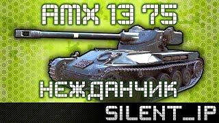 AMX 13 75-Нежданчик