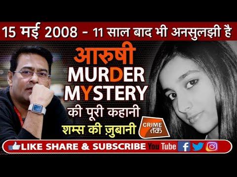 AARUSHI MURDER mystery ? देखें Shams tahir khan के साथ Crime tak live