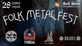 FOLK METAL FEST. Проводы осени @ Rock-House