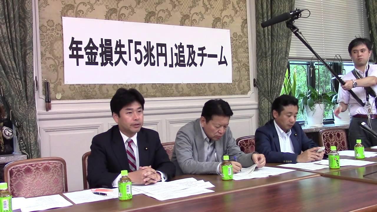 民進党・「年金損失『5兆円』追...