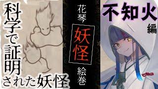 【日本妖怪】- その五 -妖怪『不知火』👻🌸