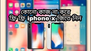 ফ্রি ফ্রি iphone x জিতে নিন।😎😎gift 🎁🎁APP download play story [MUV] in Bangla