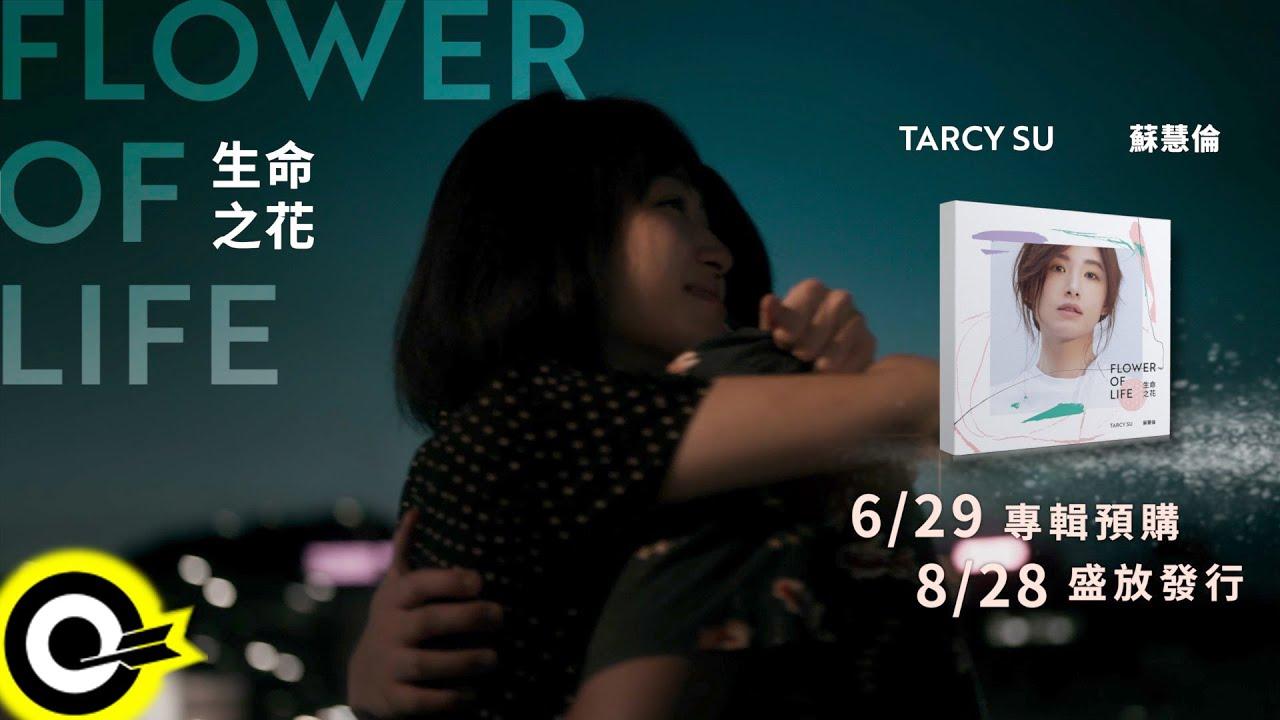 蘇慧倫Tarcy Su [生命之花Flower Of Life] 30週年紀念精選大作 6/29熱烈預購