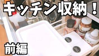 【キッチン収納】シンク下・コンロ下を100均でアイデア収納【前編】