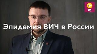 Эпидемия ВИЧ в России - Данила Коннов // статистика, уязвимые группы, бесплатная терапия, проблемы