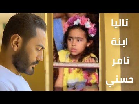 تاليا إبنة تامر حسني وبسمة بوسيل.. نسخة طبق الاصل من والدها