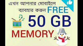 এখন 50 GB FREE মেমোরি  ব্যাবহার করুন আপনার Android