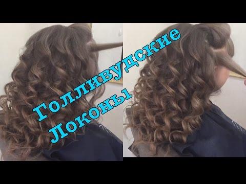 Голливудские объемные локоны/ локоны/кудри на средние волосы