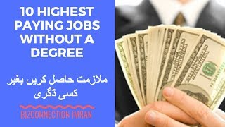 10 Highest Paying Jobs Without A College Degree Urdu Hindi