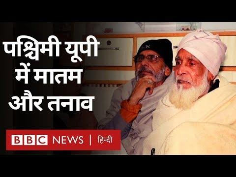 CAA Protest: Uttar Pradesh के Bijnor में दो Muslim युवकों की मौत, तनाव पसरा (BBC Hindi)