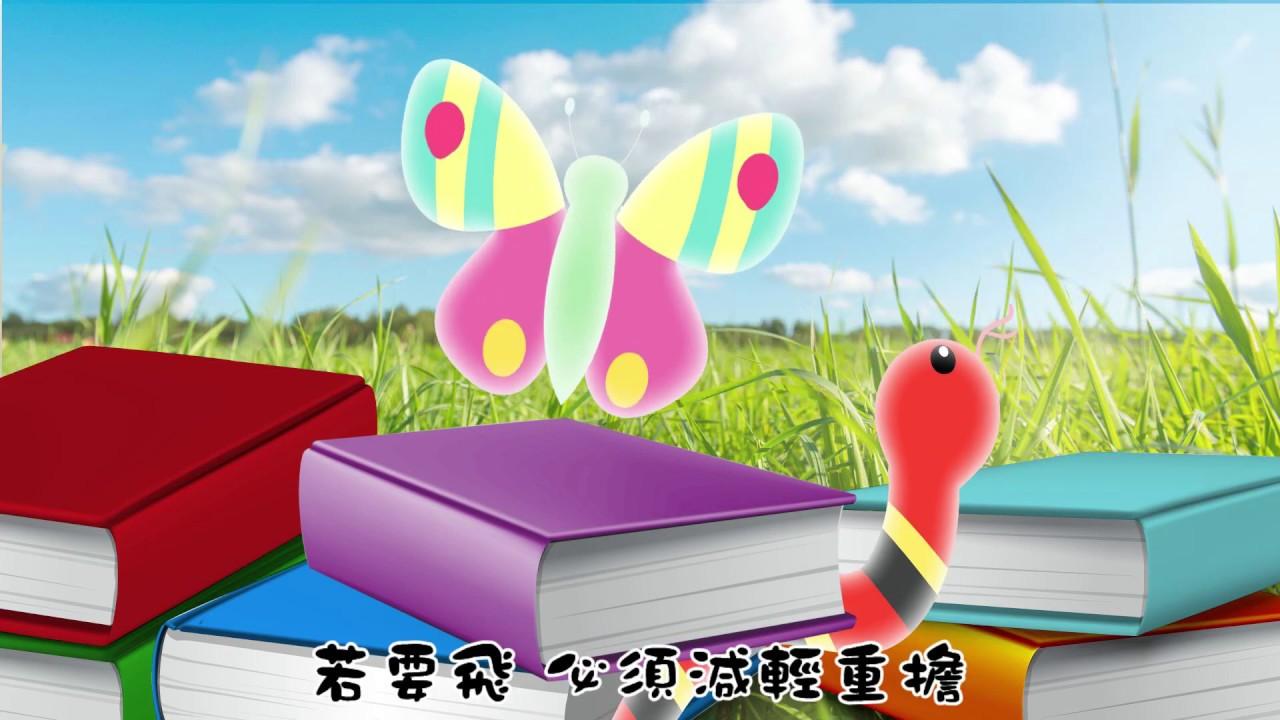 看漢教育主題曲 - 「看漢這世界」 - YouTube