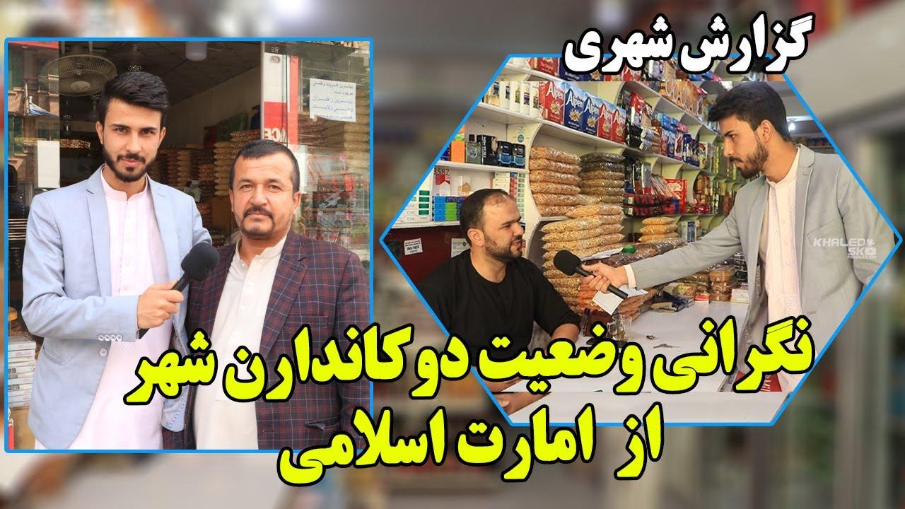 نگرانی وضعیت دوکاندارن شهر در امارت اسلام