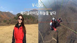 [vlog] 서울 근교 패러글라이딩(양평) 가격, 후기…