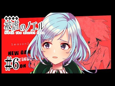 【被虐のノエル#6】今日からSeason2!!【桜見由夜】