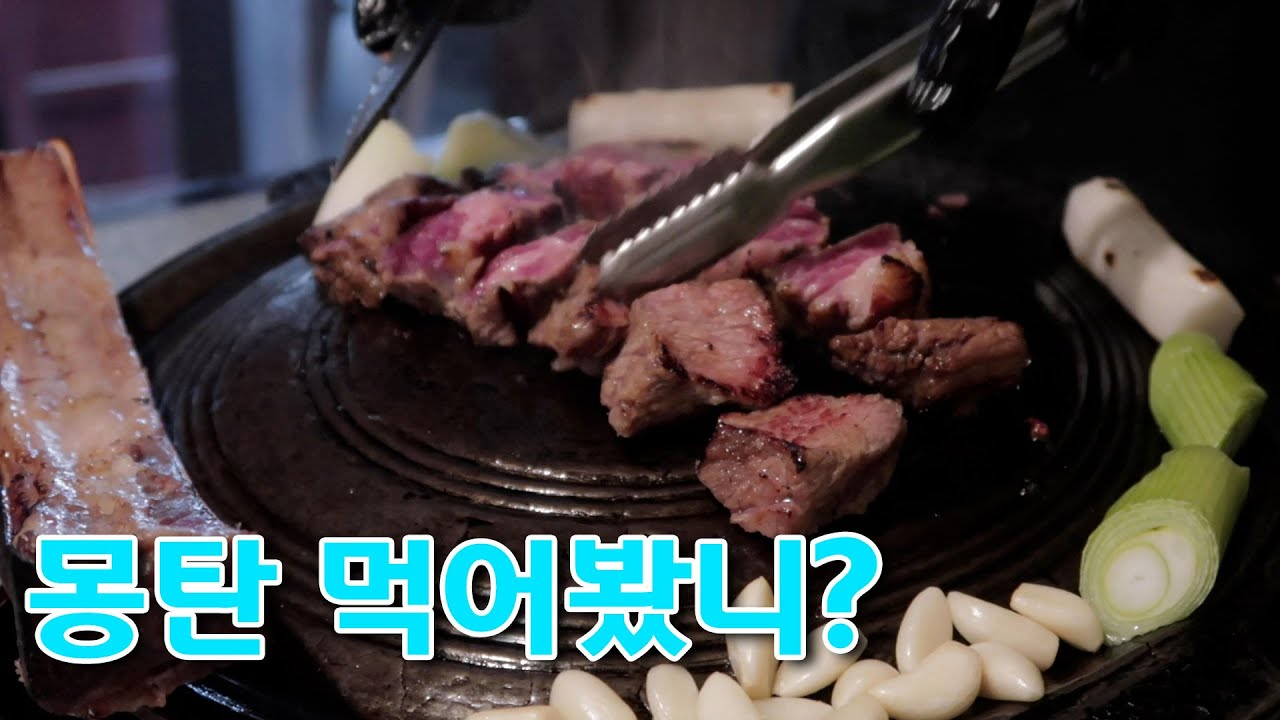 [VLOG] 고기 먹는날!! 첫 몽탄! 꺄악 l 평범한소미