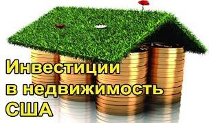 Инвестиции в недвижимость США для Украинцев.Заработок на аренде квартир