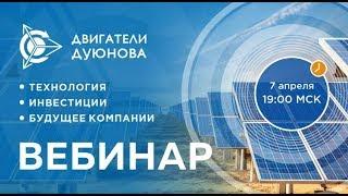 #DUYNOV2020,«Двигатели Дуюнова»: как заработать на прорывной технологии / «СовЭлМаш»./  News !