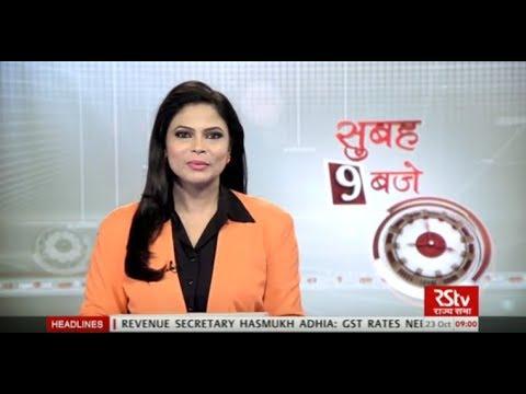 Hindi News Bulletin | हिंदी समाचार बुलेटिन – Oct 23, 2017 (9 am)