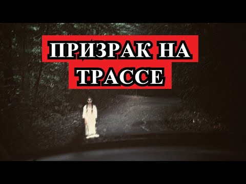 Призрак на трассе Питер - Москва. (Случай под Тверью)