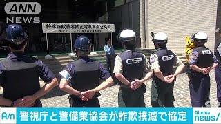 特殊詐欺被害を防げ! 警視庁と警備業協会が協定(18/06/01)