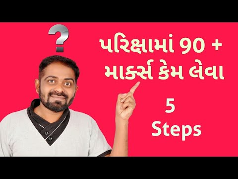 #003- Live Study - How to Get 90 + Marks in Exam - Etuition Gujarati