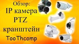 Обзор: IP камера, видеонаблюдение, PTZ кронштейн (поворотный), настройка IP камеры.(, 2016-07-21T17:53:42.000Z)