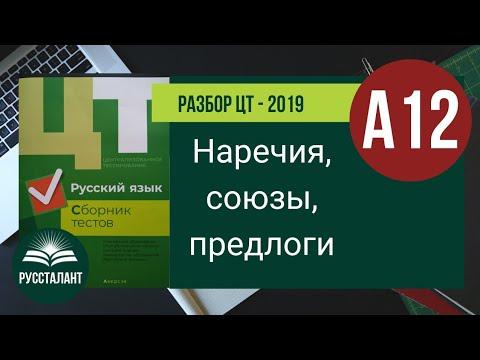 Разбор ЦТ 2019 Русский язык. А12. Наречия, союзы, предлоги