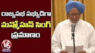 Manmohan Singh Takes Oath As Rajya Sabha Member  Telugu News