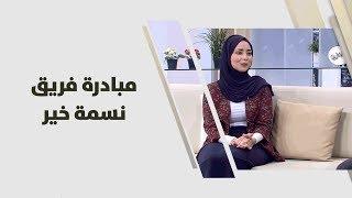 مبادرة فريق نسمة خير - محمود العنابي واسراء أبو رومي